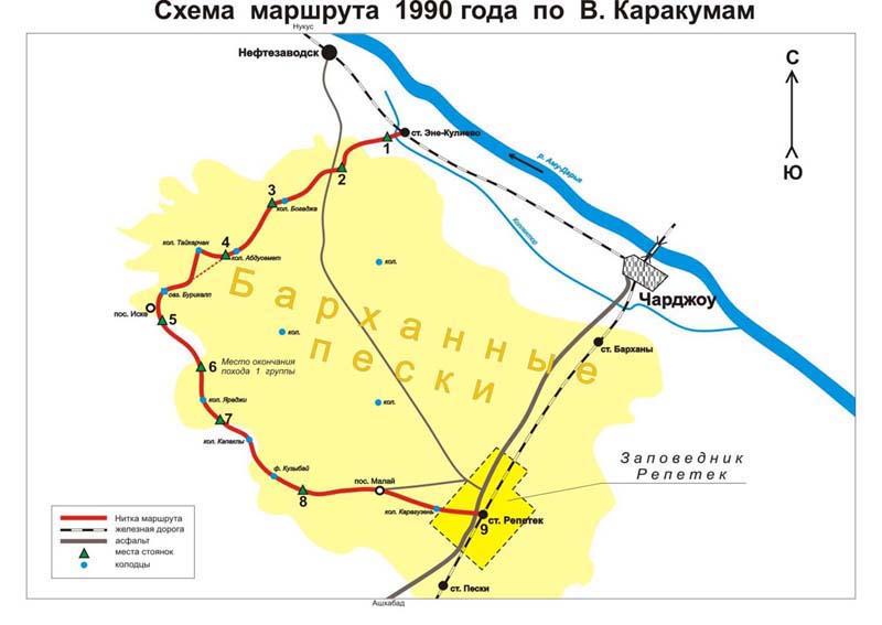 1.2 Схема маршрута: