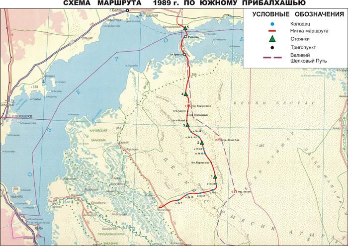 2.2 Схема маршрута: